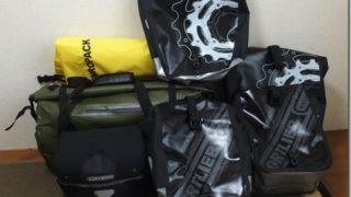 自転車日本一周 装備紹介2 バッグ