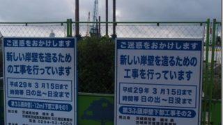【114日目】少女達と戦車の町、大洗へ【2016/08/03】
