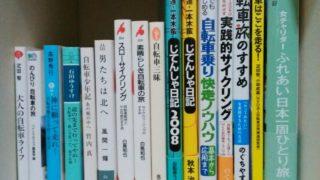 自転車日本一周の参考書