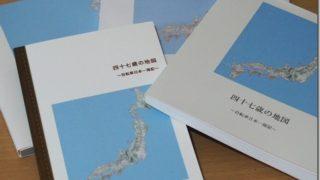 【Tips】自転車日本一周中の記念写真をフォトブックに! 【激安・比較】