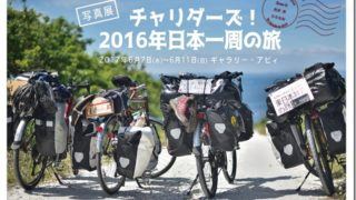 【告知】写真展 チャリダーズ!2016年日本一周の旅