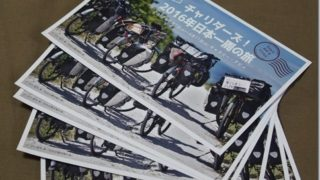 【写真展への道 その2】ダイレクトメール!【自転車日本一周写真展】