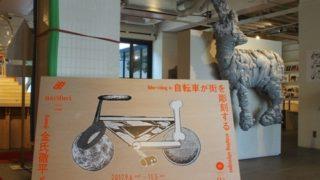 【旅日記】京都ぶらぶら、自転車が街を彫刻する!?【2017/11/02】