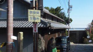 【旅日記】酷道308号線・暗峠を歩いてきた!(前編)【2017/11/28】
