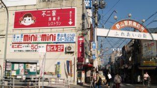 【日常】ペコちゃん商店街