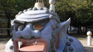 【日常】和歌山市新南公園には鬼がいる!【公園遊具】