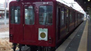 【テツ旅】養老鉄道事業形態変更記念!スタンプラリーをしてきた。【前編】