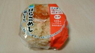 【ローカルグルメ】ファミリーマートのはらこめし(鮭いくら)おむすびが美味しい!