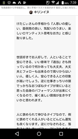 tesou_kekka01
