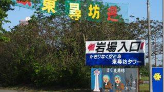 【27日目】観音、自動車、秘密基地【2016/05/08】
