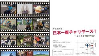 【告知】写真企画展「日本一周チャリダーズ!心に残る3枚の写真」開催【10/3~10/7】