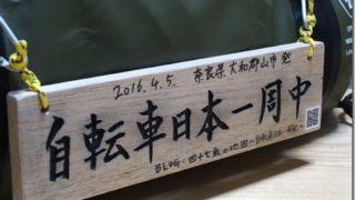 【出発前日】不安60/期待40【2016/04/04】