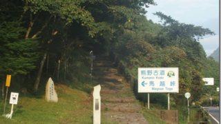【138日目】湾と坂とトンネルの国道311号線を通り和歌山突入、那智勝浦へ【2016/08/27】