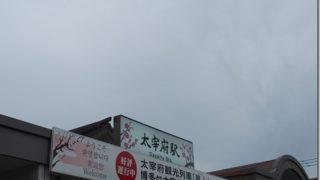 【200日目】記念すべき200日目なのに、電車でGO!太宰府へ【2016/11/10】