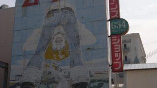 【日常】和歌山市にあった、ちょっと怖い巨大看板