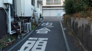 【日常】出合頭 路上に描かれたもの