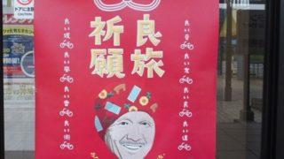 【Tips】自転車日本一周ブログは「にっぽん縦断こころ旅」を参考にすれば良い
