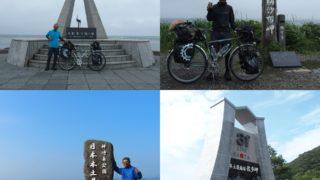 【まとめ】自転車日本一周で、到達した日本の端っこ