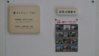 【報告】写真企画展「日本一周チャリダーズ!心に残る3枚の写真」【感謝】