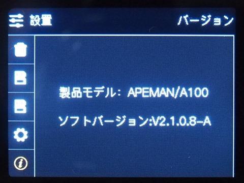 a100_gamen7