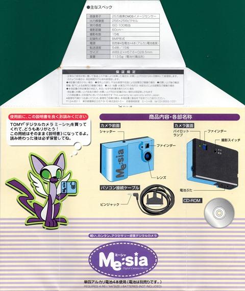 me_sia_pack01