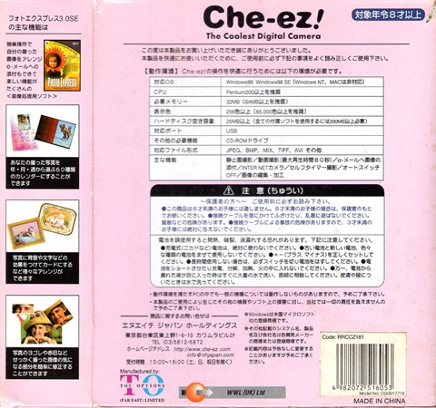 che-ez_02