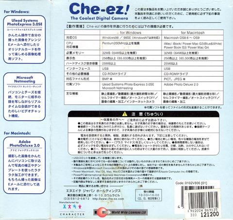 che-ez_04