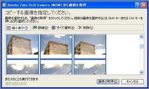 zaku_soft
